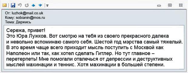 Фото №3 - Что творится на экране компьютера Сергея Собянина
