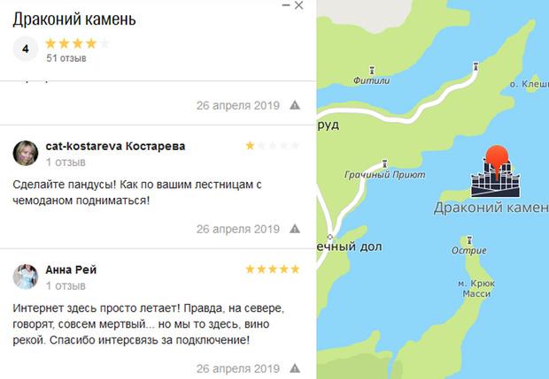 Фото №12 - У «2ГИС» появилась карта Вестероса, и на ней много смешных комментариев обычных пользователей