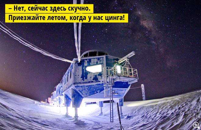 Станция «Галлей-VI» на Южном полюсе