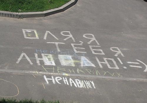 Фото №9 - Асфальт все стерпит: 26 надписей, которые задумывались как романтические