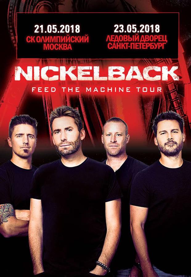 Фото №1 - Nickelback привезут «Feed The Machine» в Москву и Санкт-Петербург