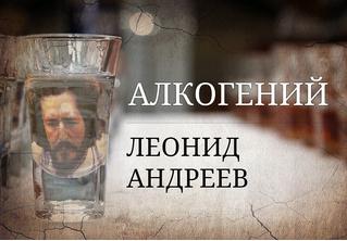 Алкогений: Леонид Андреев