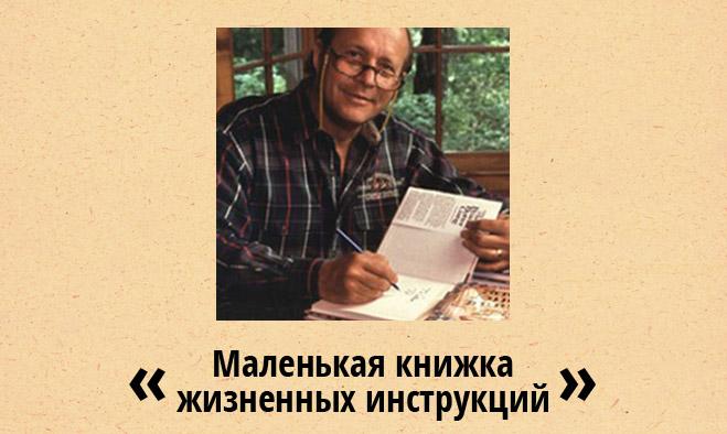 Маленькая  книжка  жизненных  инструкций