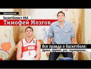 Баскетболист НБА Тимофей Мозгов о запретном баскетболе