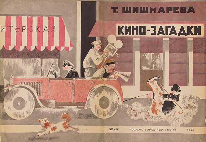 Фото №1 - Как советским детям объясняли спецэффекты из фильмов