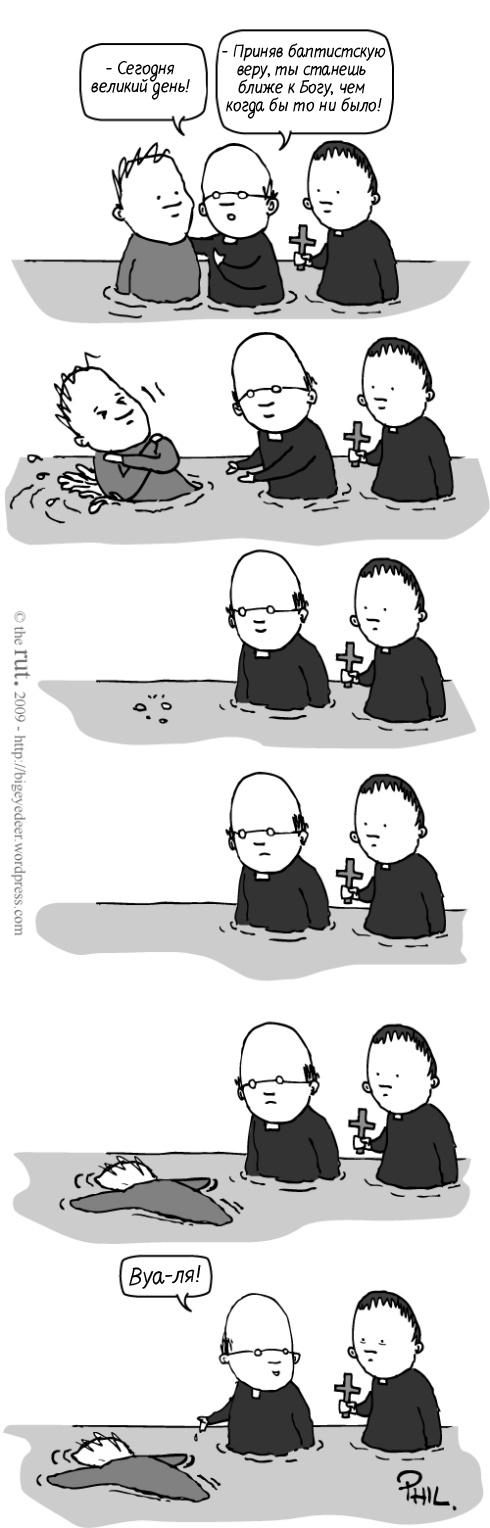 Фото №2 - 10 комиксов и карикатур the rut