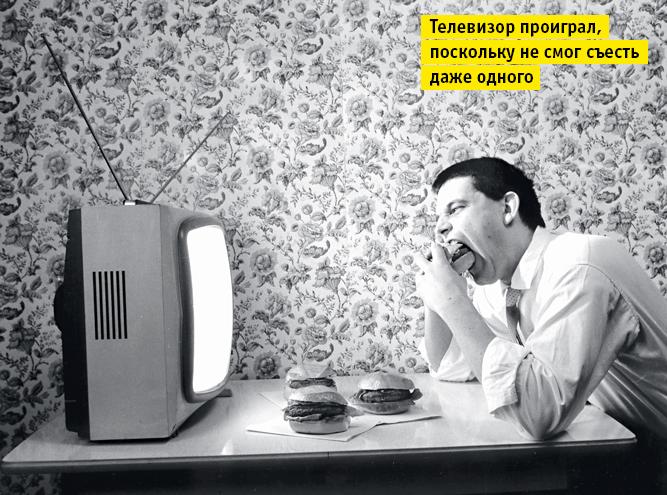 Не смотри телевизор за едой! И не читай!