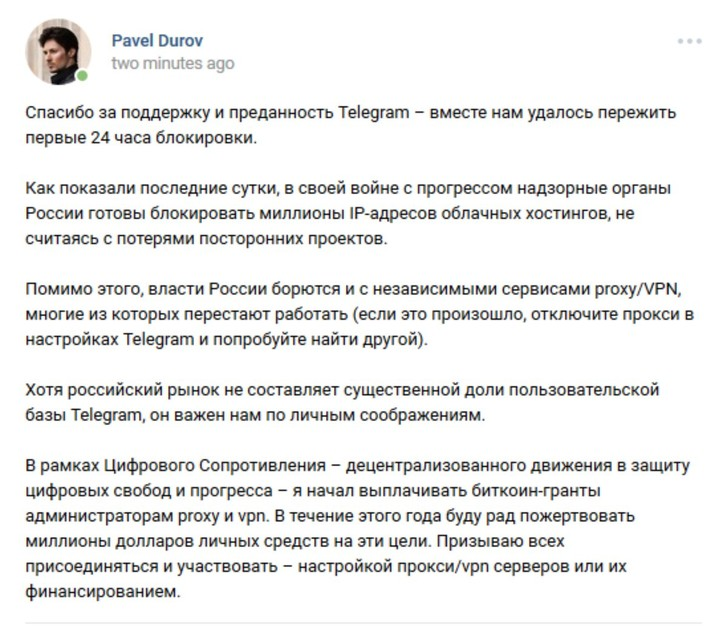 Фото №4 - Лучшие шутки о попытках РКН заблокировать Telegram