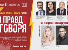 Вера Брежнева, Стас Пьеха и эксперты ЮНЕСКО и ЮНЭЙДС обсудят в прямом эфире на «Одноклассниках», как защититься от коронавируса