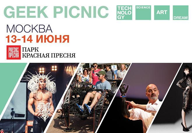 Время гиков.  Выиграй билеты на фестиваль GEEK PICNIC 2015