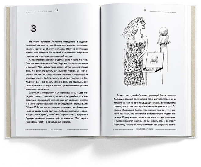 Фото №2 - Главный редактор MAXIM психанул и сочинил роман