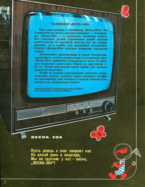 Фото №65 - Советская реклама гаджетов