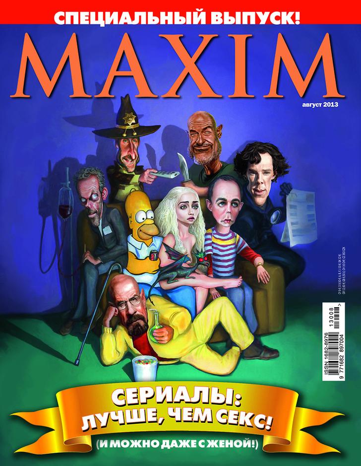Фото №4 - Лучшие обложки и фотографии журнала MAXIM за 200 номеров