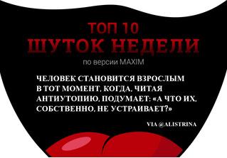 Топ-10 лучших шуток недели! (02.07 — 08.07)