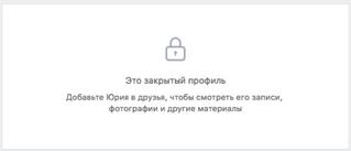VK разрешила пользователям сделать страницы скрытыми