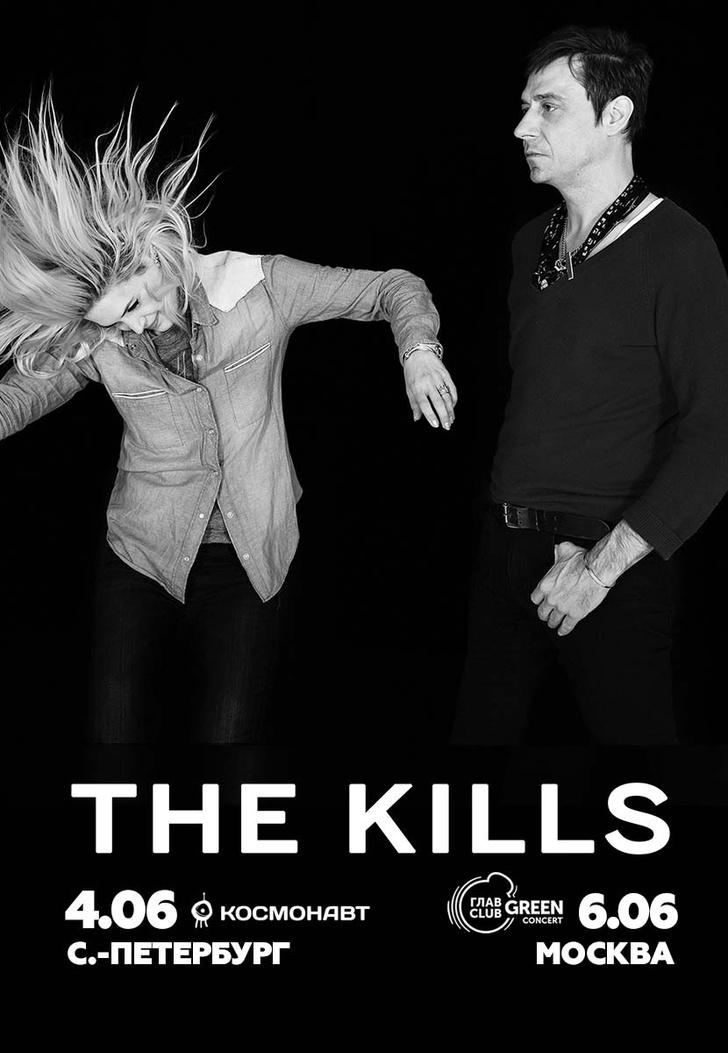Фото №1 - The Kills расскажут про «Пепел и Лед» в ГЛАВCLUB
