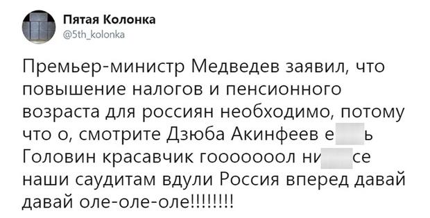 Фото №1 - Лучшие шутки о повышении НДС и пенсионного возраста в России!