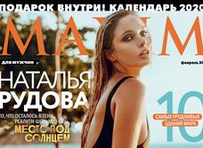 Наталья Рудова в февральском номере MAXIM! Плюс календарь!