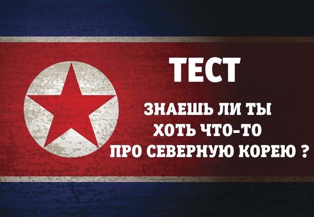 Фото №1 - ТЕСТ! Знаешь ли ты хоть что-то про Северную Корею и ее великого лидера?