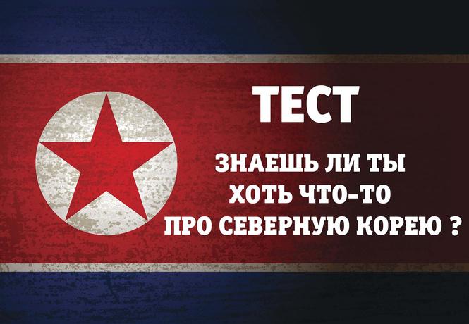 ТЕСТ! Знаешь ли ты хоть что-то про Северную Корею и ее великого лидера?