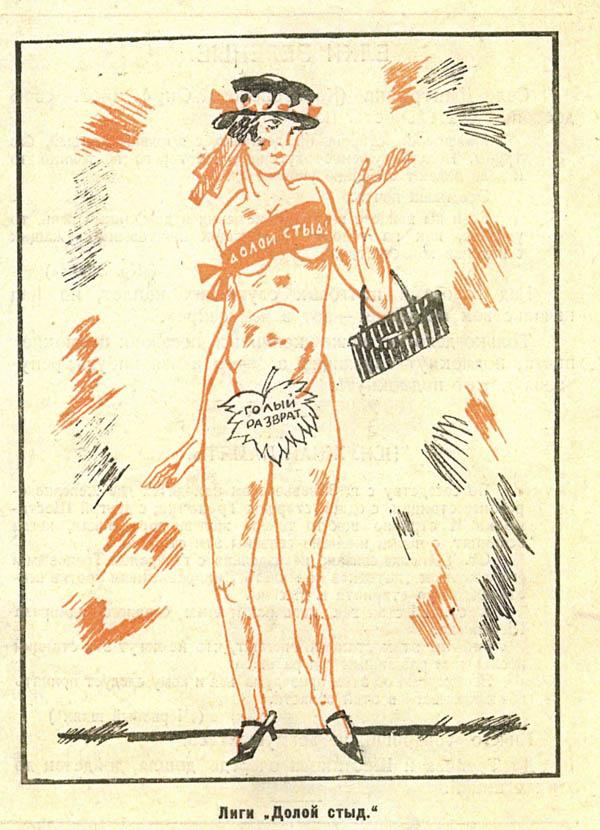 Фото №3 - Великая сексуальная социалистическая революция