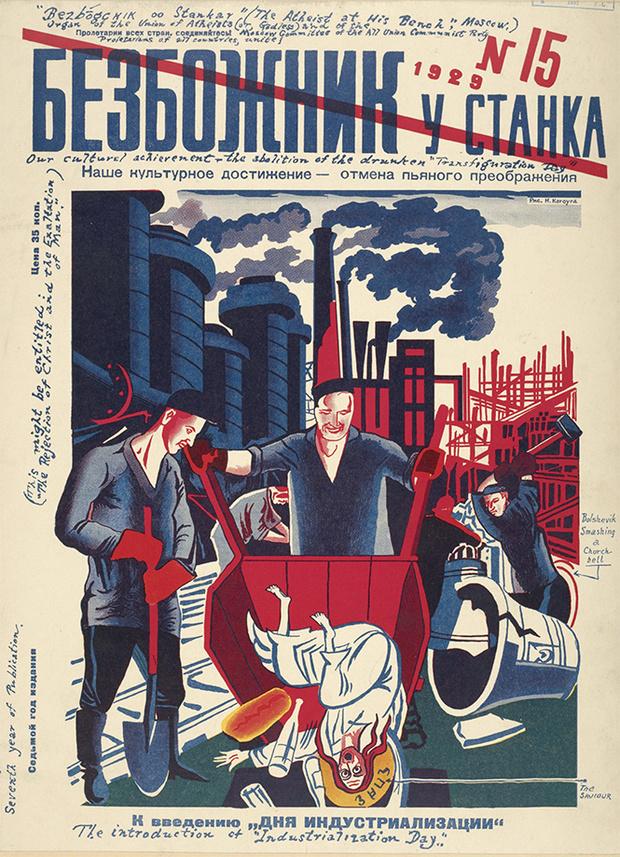Фото №23 - Советские антирелигиозные плакаты (галерея)