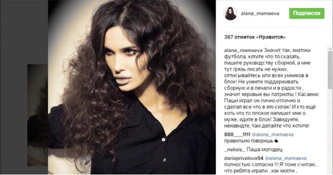 Алана Мамаева защищает мужа в Инстаграм