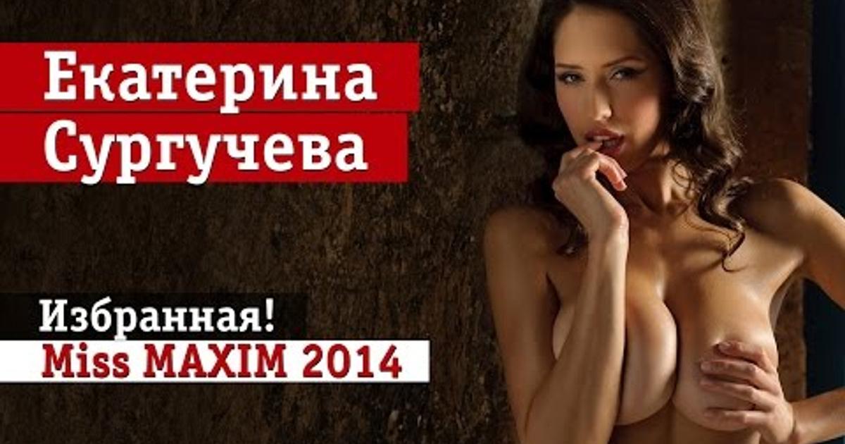 Екатерина сургучева секс видео