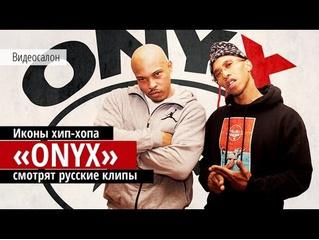 Видеосалон. ONYX смотрят и оценивают русские клипы