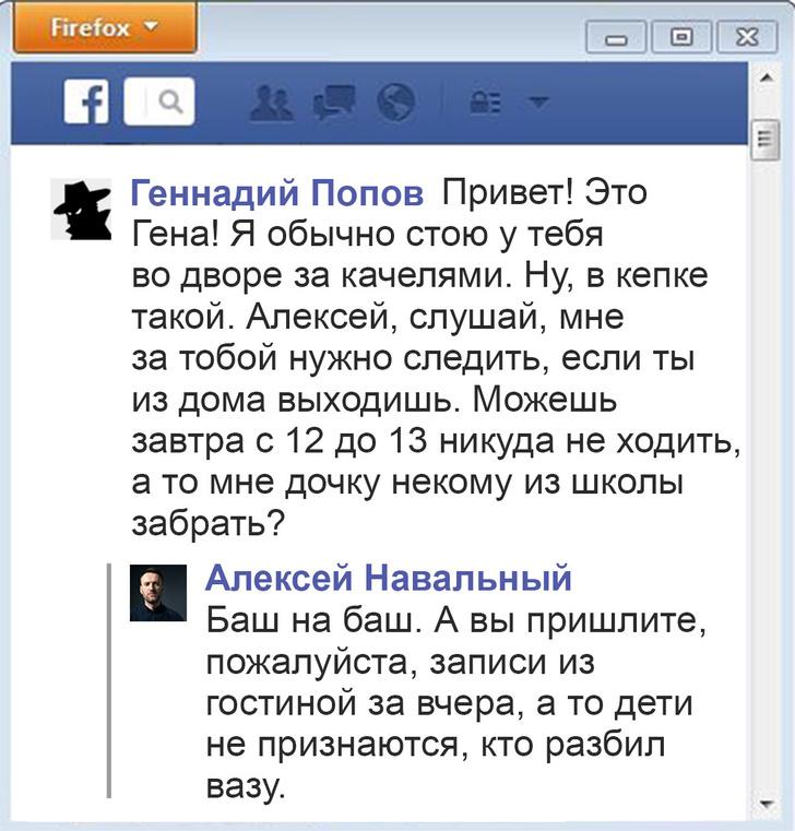 Фото №4 - Что творится на экране компьютера Алексея Навального
