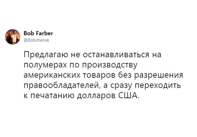 Депутаты хотят разрешить россиянам воровать у других стран интеллектуальную собственность!