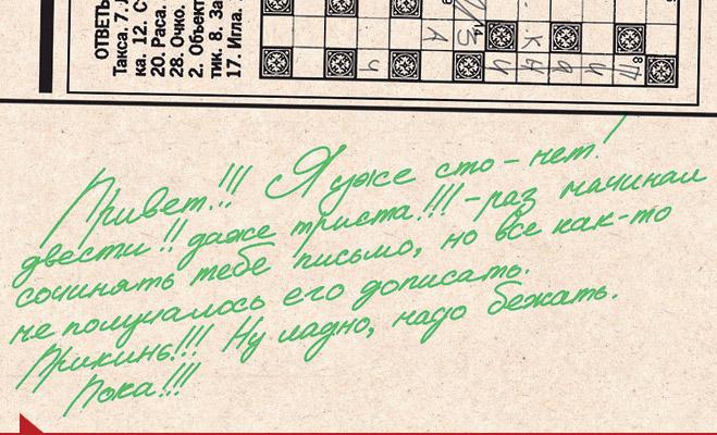 Фото №6 - Как определить характер по почерку