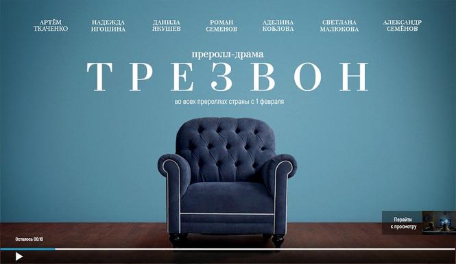 Сериал от Ростелеком показали в пре-роллах