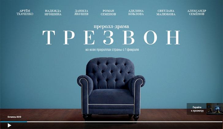Фото №1 - Сериал от Ростелеком показали в пре-роллах