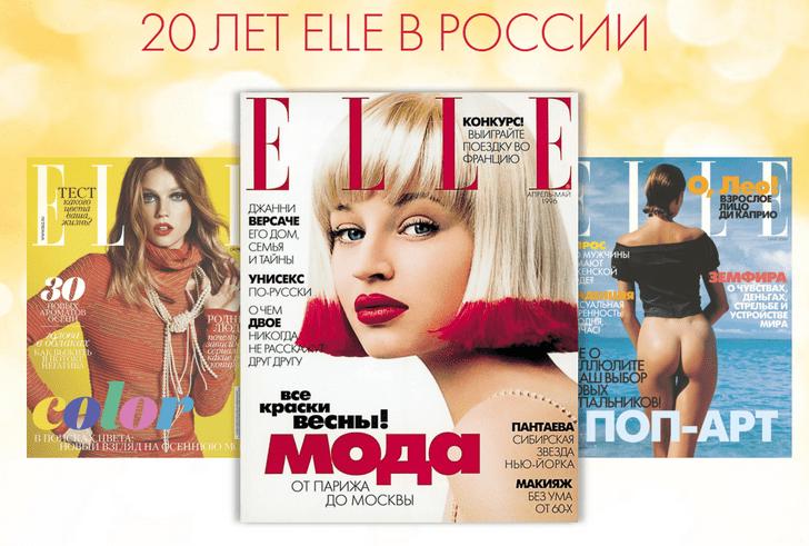 Фото №1 - Празднование 20-летия бренда ELLE в России