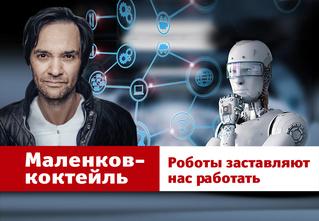 «Роботы заставляют нас работать»: новый, парадоксальный выпуск YouTube-шоу «Маленков-коктейль»