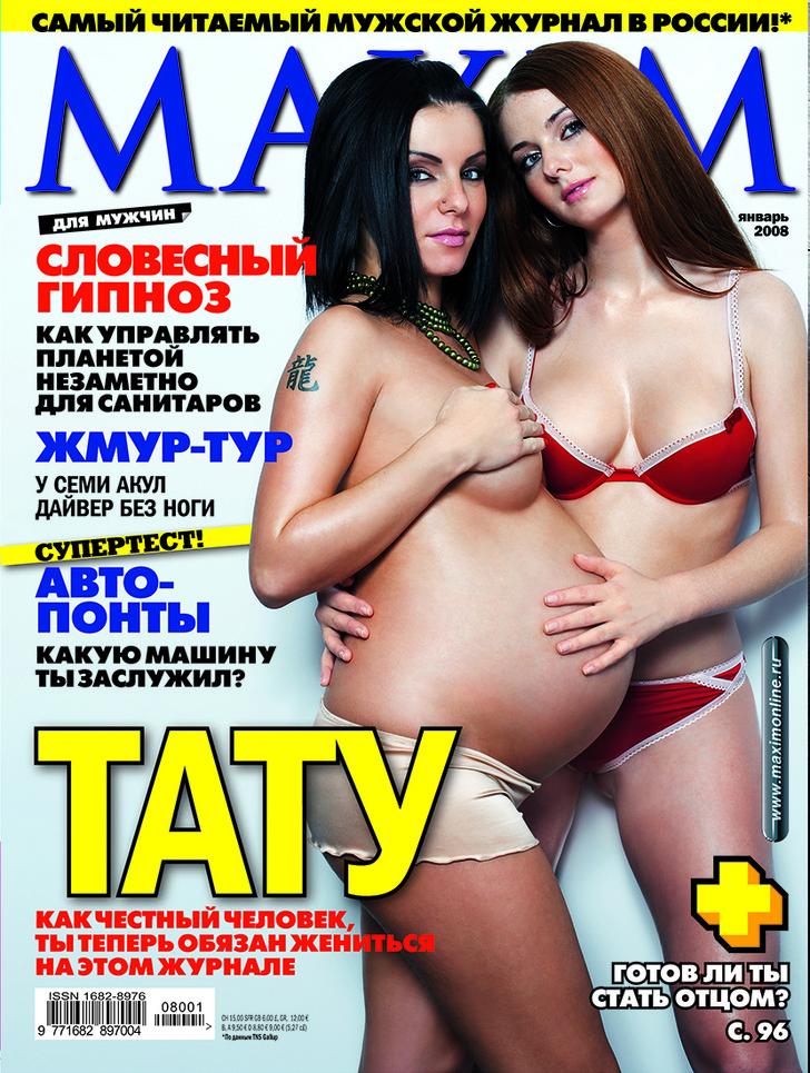 Фото №3 - Лучшие обложки и фотографии журнала MAXIM за 200 номеров