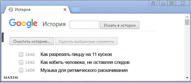 История поиска Леонида Слуцкого