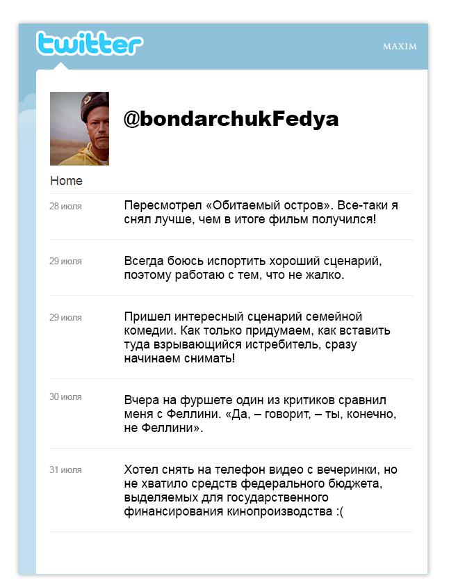Рабочий стол Федора Бондарчука