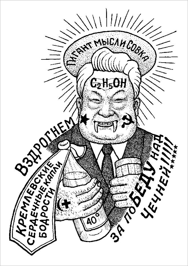 Фото №13 - Жидобой против фуфлогона: подлинные значения тюремных татуировок