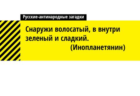 Русские народные загадки с русскими народными отгадками
