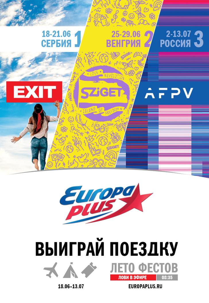 Фото №1 - Лето фестов на «Европе Плюс»