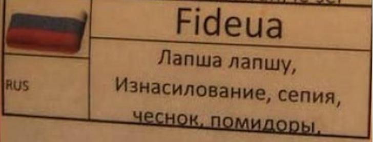 Фото №2 - Тест: Умеешь ли ты понимать заграничные надписи на русском?