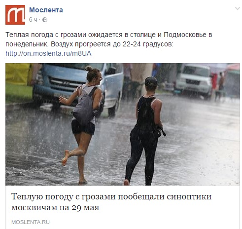Фото №7 - Ураган в Москве: подборка самых пугающих видео и фото!