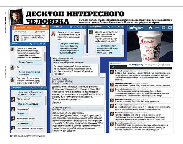 Фото №1 - Что творится на экране компьютера актёра Данилы Козловского