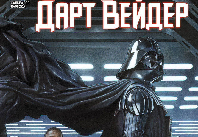 Комиксы «Звёздные Войны» эксклюзивно в приложении Букмейт