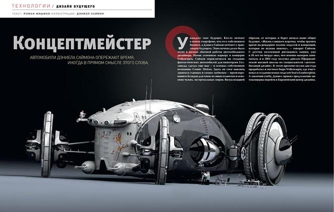 С чистого листа: журнал «Популярная механика» выйдет в новом формате