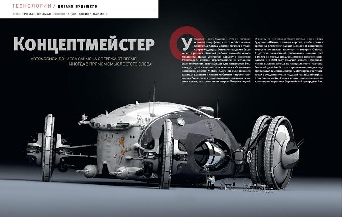 Фото №2 - С чистого листа: журнал «Популярная механика» выйдет в новом формате