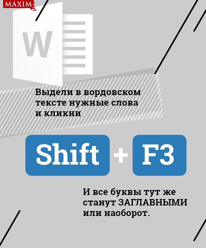 Выдели в вордовском тексте нужные слова и кликни Shift + F3. И все буквы тут же станут ЗАГЛАВНЫМИ или наоборот.