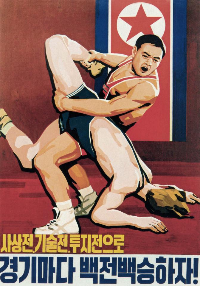 Фото №5 - Агитационные плакаты Северной Кореи, показывающие спортивные победы, которых не было
